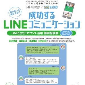 LINE活用相談会
