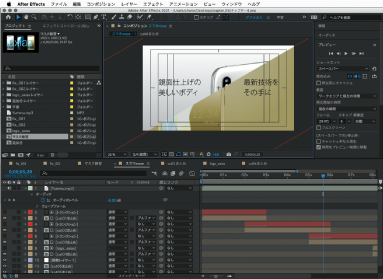 Adobe After Effects画面