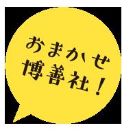 おまかせ博善社