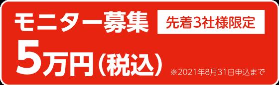 モニター募集先着3社限定税込5万円