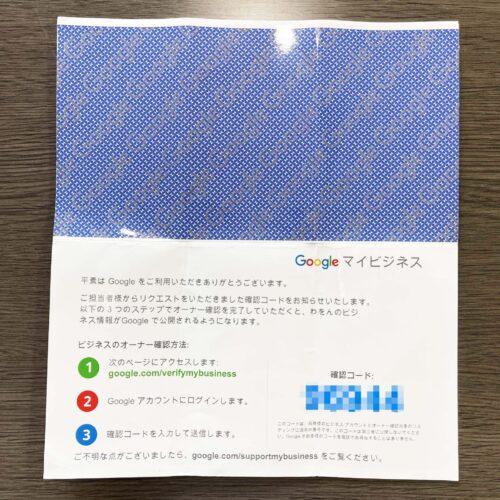 Googleマイビジネスはがき
